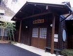 四季の湯宿 梅屋山荘-1.jpg